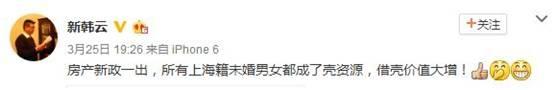 深圳楼市新政被网友用236元轻松破解然而律师是这样说的