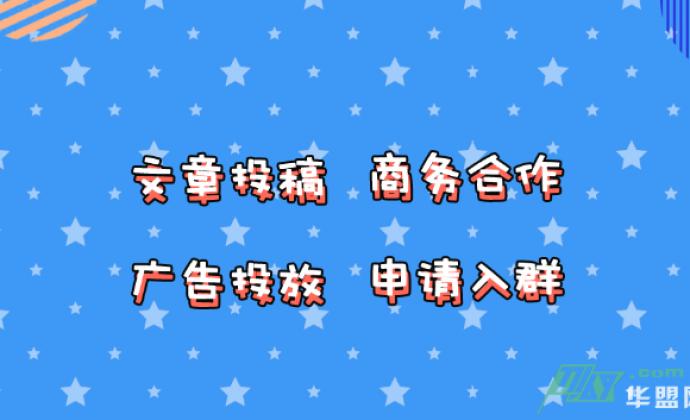 华盟原创文章投稿奖励计划