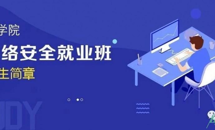 升级不涨价|华盟学院网络安全就业班九月开班
