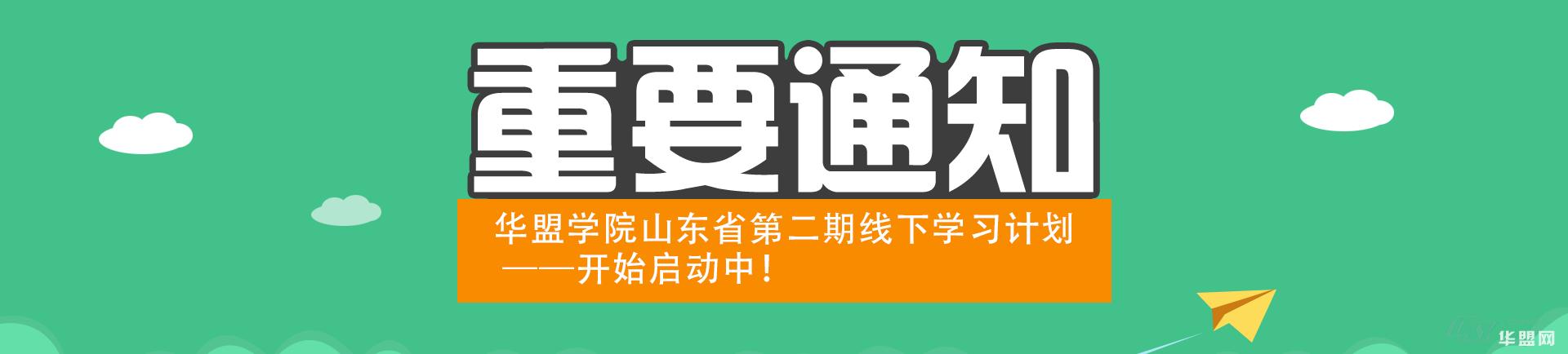 华盟学院山东省第二期线下学习计划