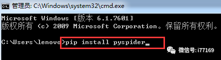 windows下爬虫框架的安装-pyspiderl