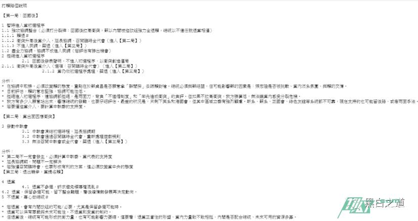 """台湾省""""总统府""""内网遭黑客入侵,岛内上演政治版陈冠希事件"""